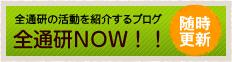 全通研の活動を紹介するブログ 全通研NOW!! 随時更新