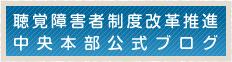 聴覚障害者制度改革推進中央本部公式ブログ
