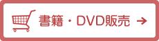 書籍・DVD販売