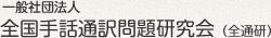 一般社団法人 全国手話通訳問題研究会(全通研)