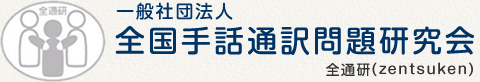 一般社団法人 全国手話通訳問題研究会 全通研(zentsuken)